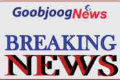 Breaking-News-GJ-e1463836200259-174x116.jpg