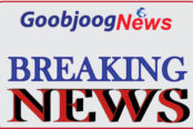 Breaking-News-GJ-e1495106878414-174x116.jpg