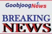 Breaking-News-GJ-e1495106878414-174x116.jpg