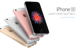 iPhone-SE-Arabic